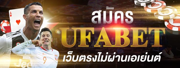 สมัคร UFABET เว็บตรง ไม่ผ่านเอเย่นต์
