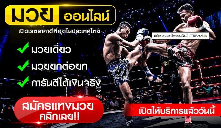 มวยไทยออนไลน์ ได้เงินจริง