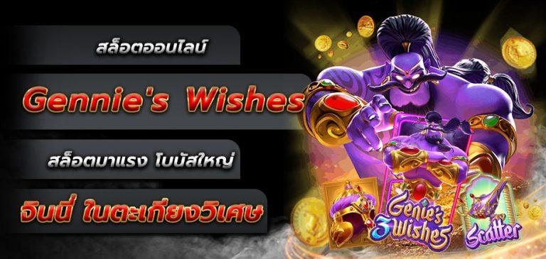 เล่น Genies 3 Wishes