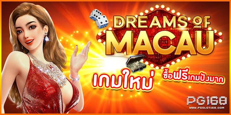 เกมสล็อตมาใหม่ Dreams of Macau