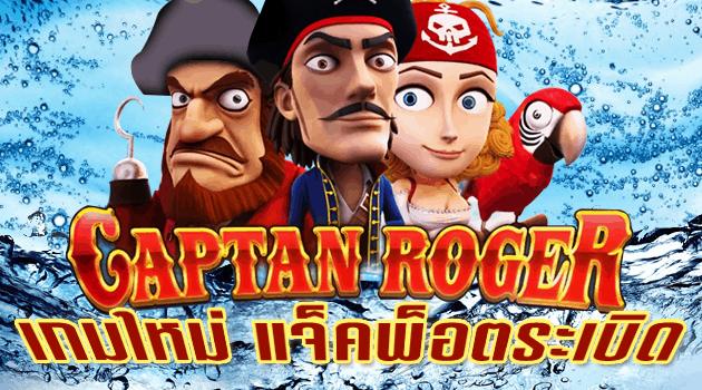 Captain Roger มาใหม่