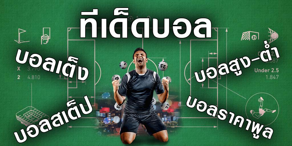 ทีเด็ดฟุตบอล-เต็ง