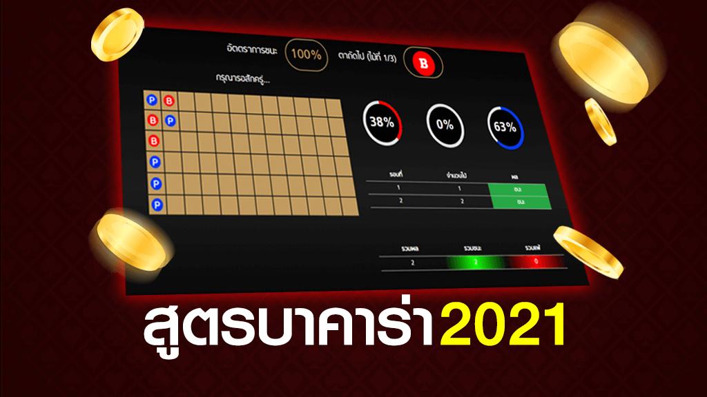 สูตรบาคาร่า AI-2021
