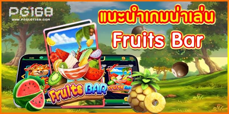 Fruits Bar-หน้าปก