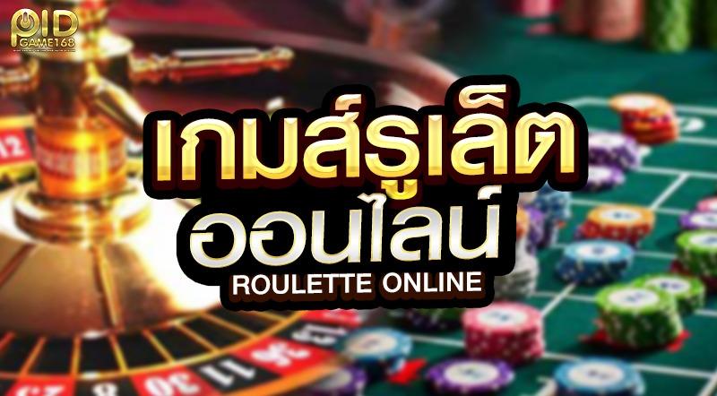 รูเล็ตออนไลน์-หน้าปกเกม