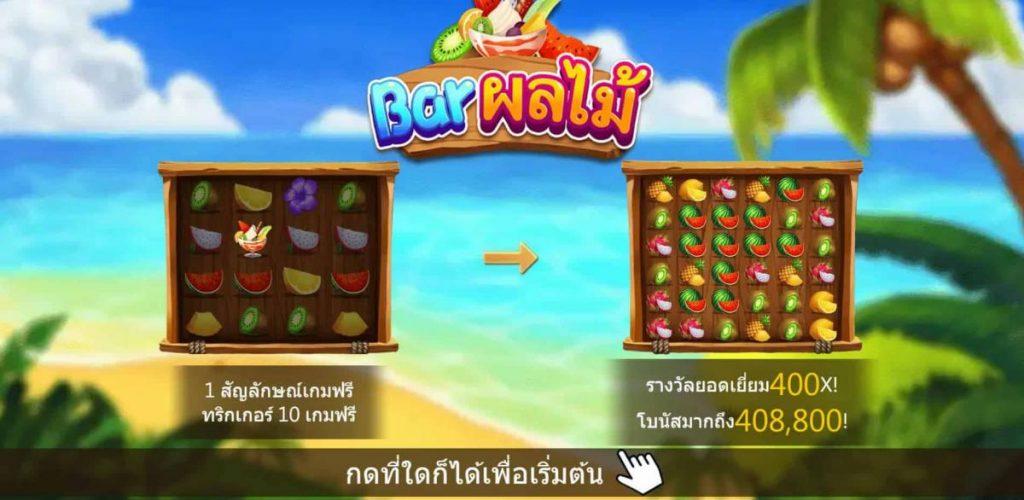 Fruits Bar-ตัวอย่าง