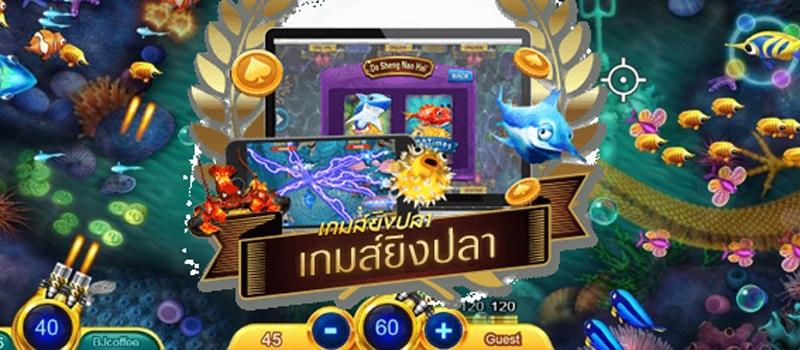 เล่นเกมยิงปลาออนไลน์-ปลาตัวอย่าง
