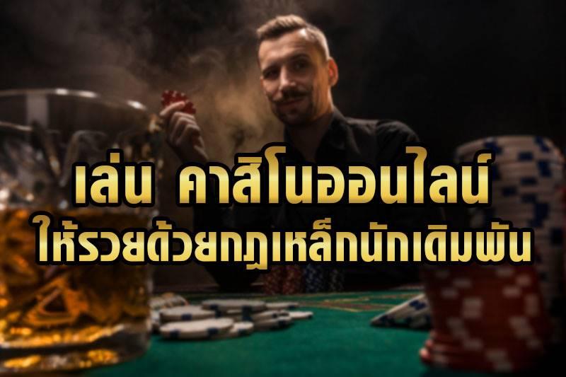 กฎแรงดึงดูด-เล่นคาสิโน