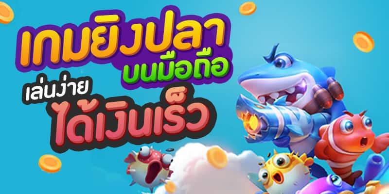 เล่นเกมยิงปลาออนไลน์-บนมือถือ