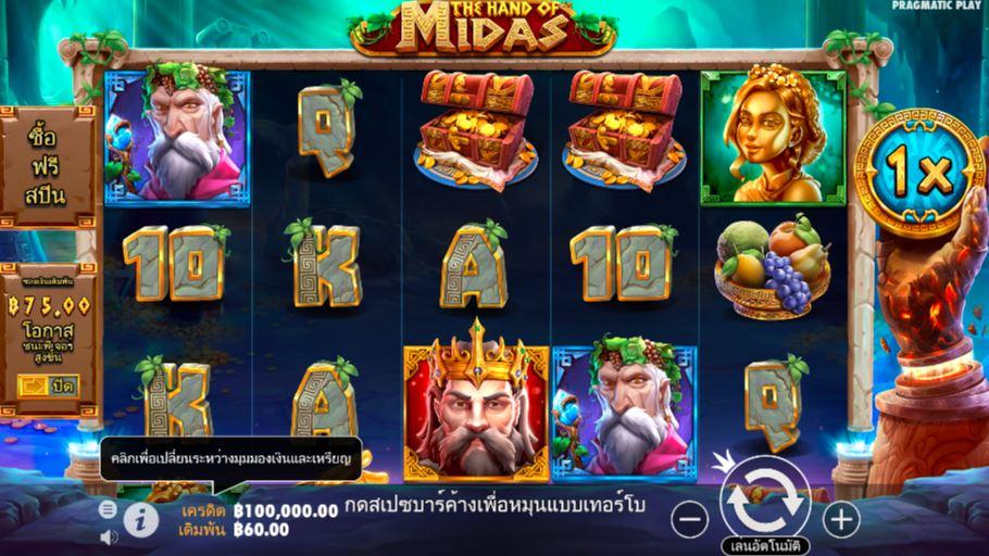 The Hand of Midas-วงล้อ