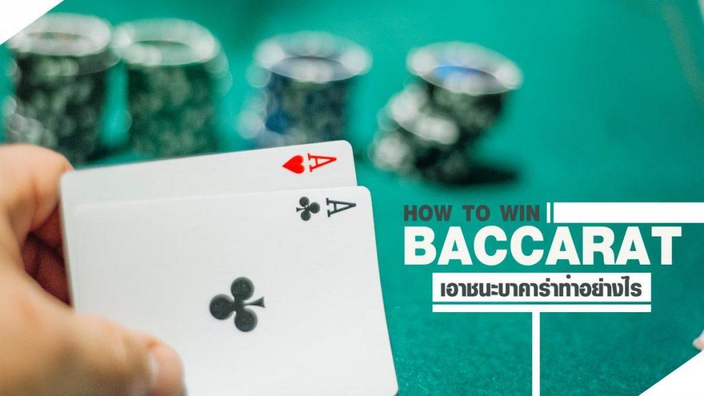 เพิ่มโอกาสชนะ-บาคาร่า
